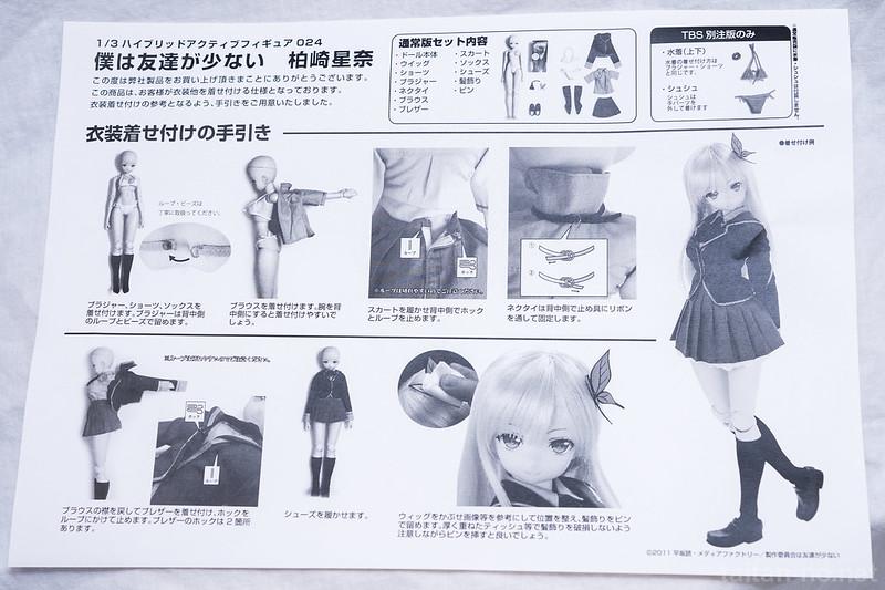 [AZONE] Sena Kashiwazaki-DSC_6692