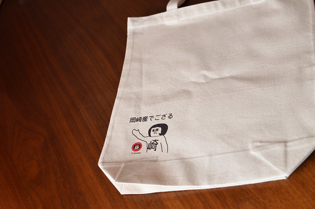 Okazaemon_bag_2