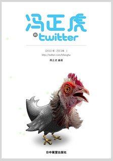 twitter繁体
