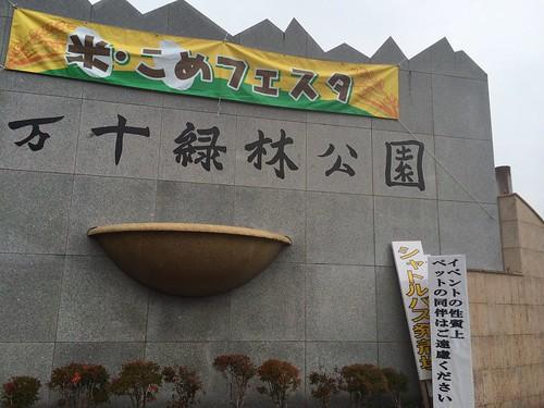 米こめフェスタ by haruhiko_iyota