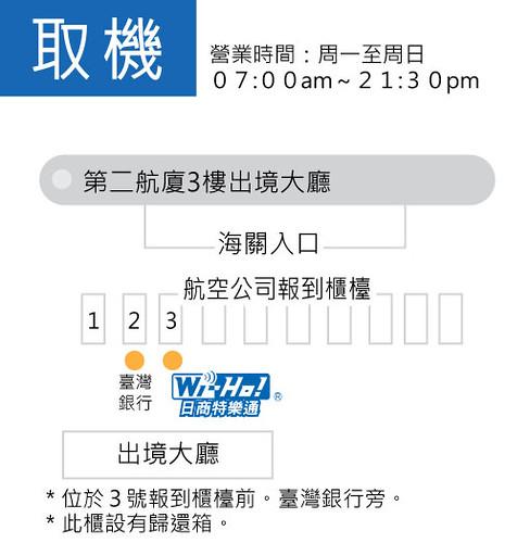 1001_取機map.jpg