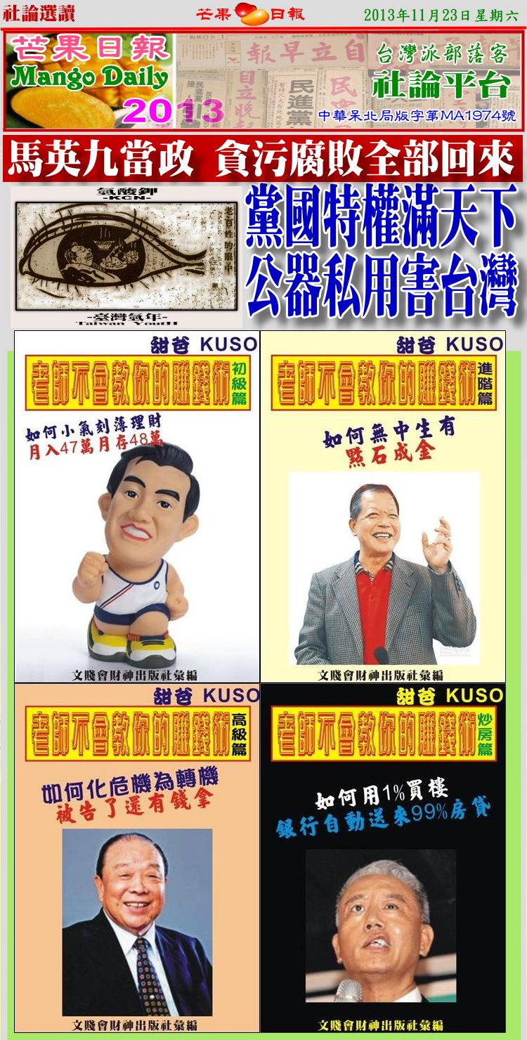 131123芒果日報--社論選讀--黨國特權滿天下,公器私用害台灣