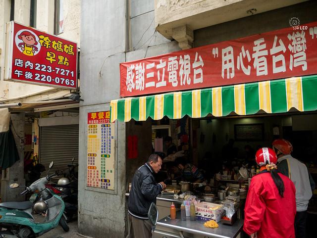 [台南 中西區]–沙茶配蛋餅 在地好滋味–徐媽媽早餐店