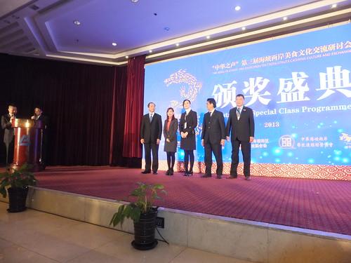 北京海峽兩岸美食文化論壇 190