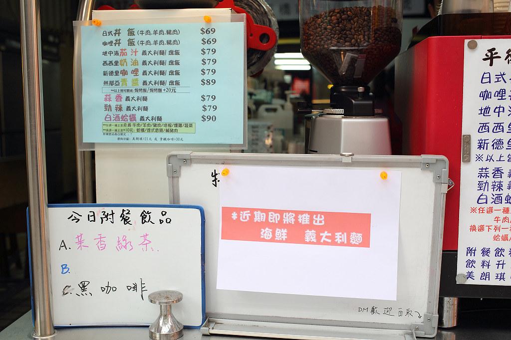 20140312板橋-平衡點異國料理 (4)