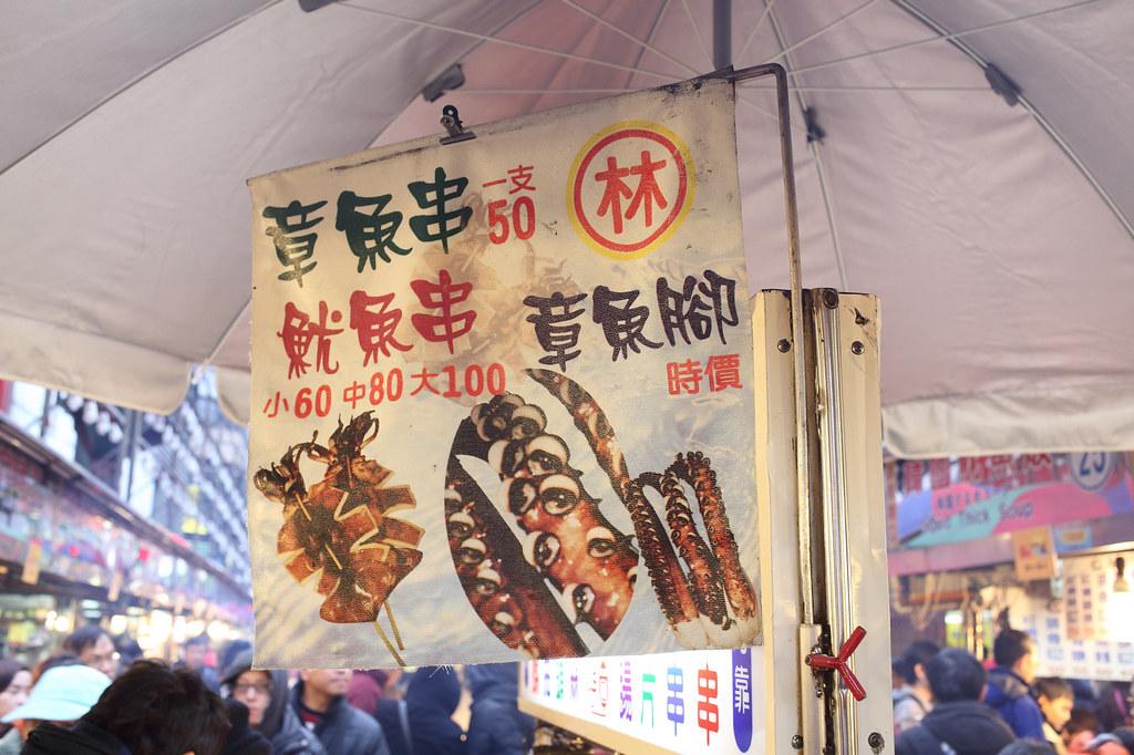 20131222基隆-林記章魚腳 (1)
