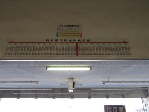 佐賀競馬場の指定席一覧