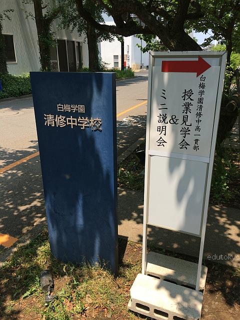 edutokyo_shiraumeseishu_201605 (4)