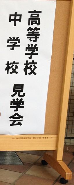 edutokyo_tokiwamatsu_201508 (3)