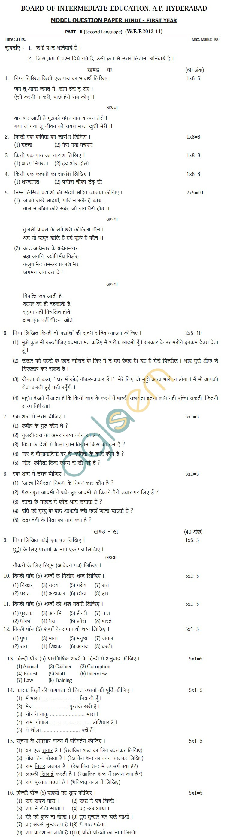 AP Board Intermediate I Year Hindi Model Question Paper