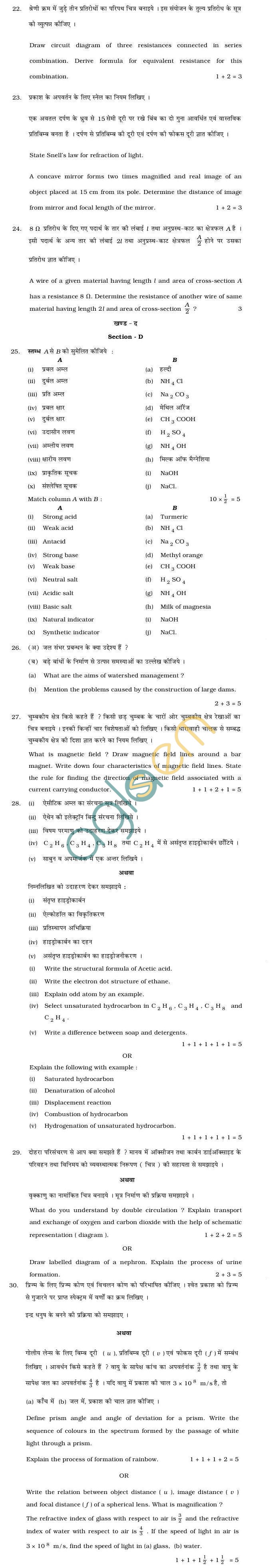 Rajasthan Board Secondary Science (DD) Question Paper 2013