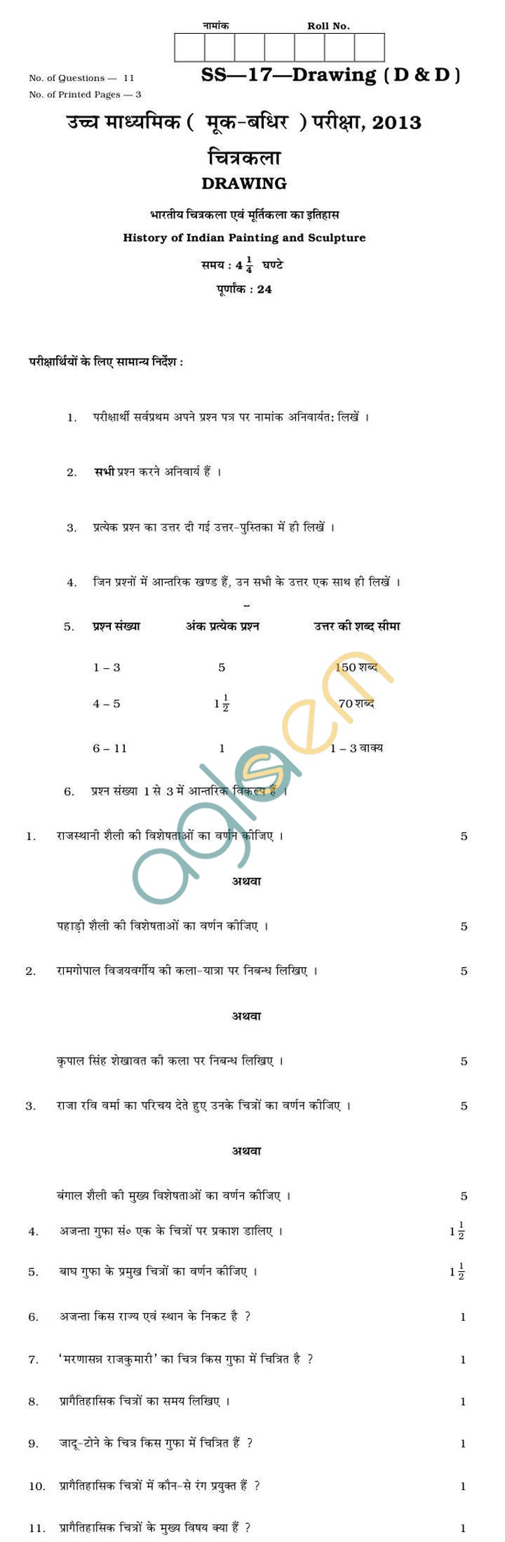 Rajasthan Board Sr. Secondary Drawing (DD) Question Paper 2013