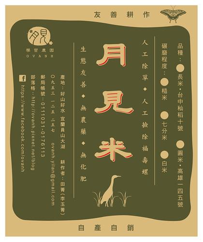 月見米標籤