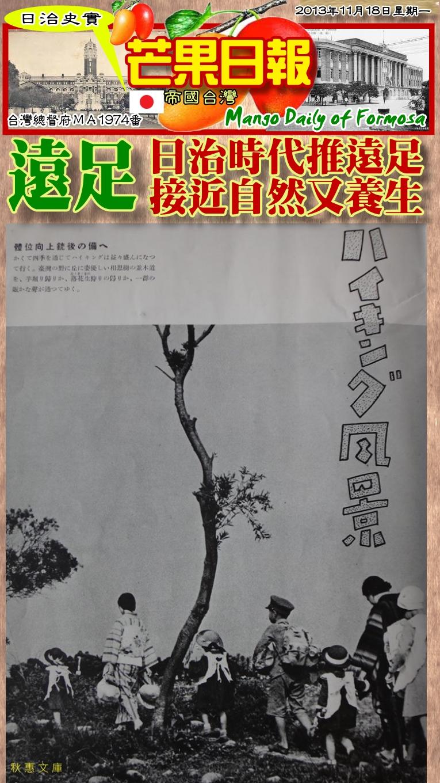 131118芒果日報--日治史實--日治時代推遠足,接近自然又養生