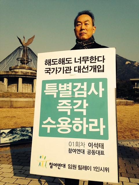20131203_국가기관 대선개입 특검촉구 릴레이 1인 시위_이석태 참여연대 공동대표