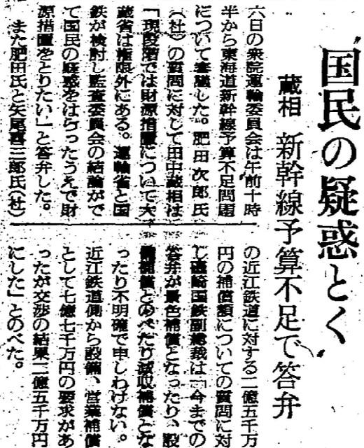 近江鉄道眺望権補償 読売新聞1963年6月6日