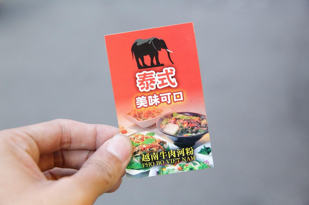 20140121板橋-真豪泰式越南河粉 (10)