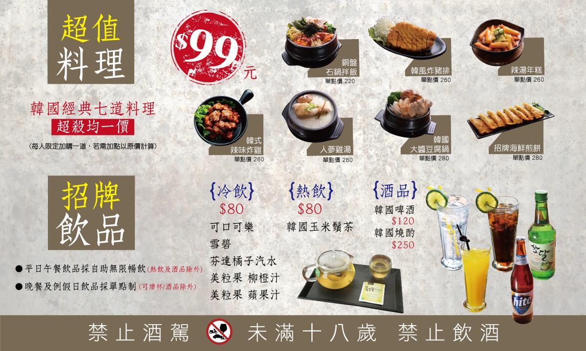 銅盤菜單2