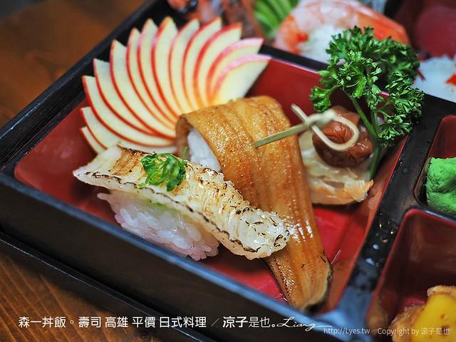 森一丼飯。壽司 高雄 平價 日式料理 25