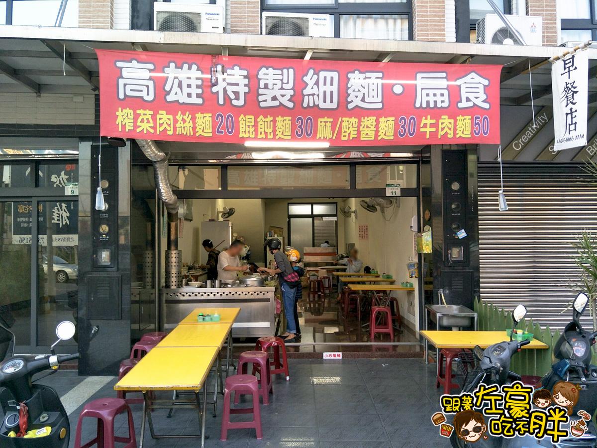 50元牛肉麵-10