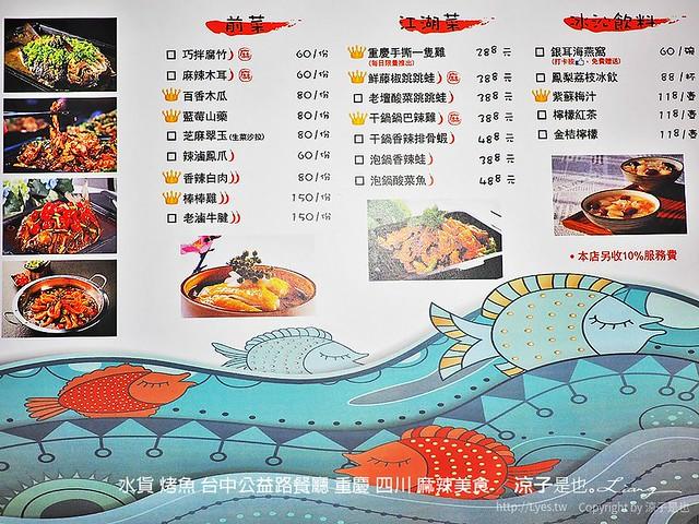 水貨 烤魚 台中公益路餐廳 重慶 四川 麻辣美食 2