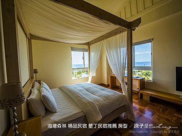 海灣森林 精品民宿 墾丁民宿推薦 房型 1