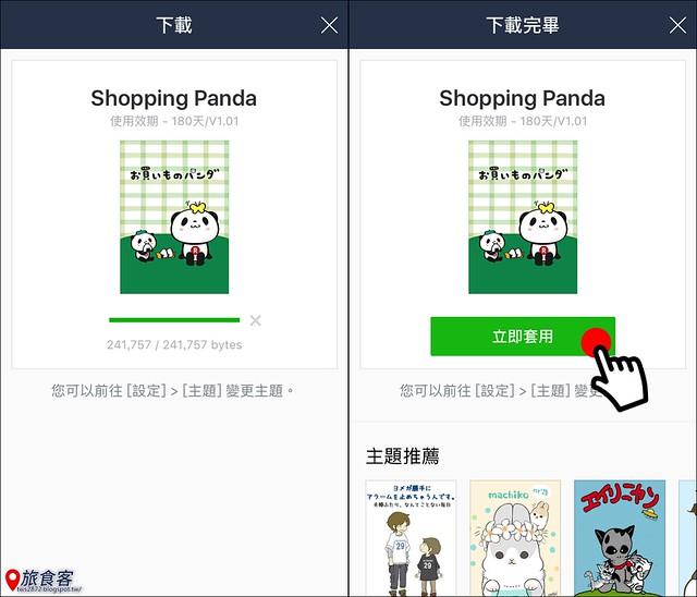 Shopping Panda_003