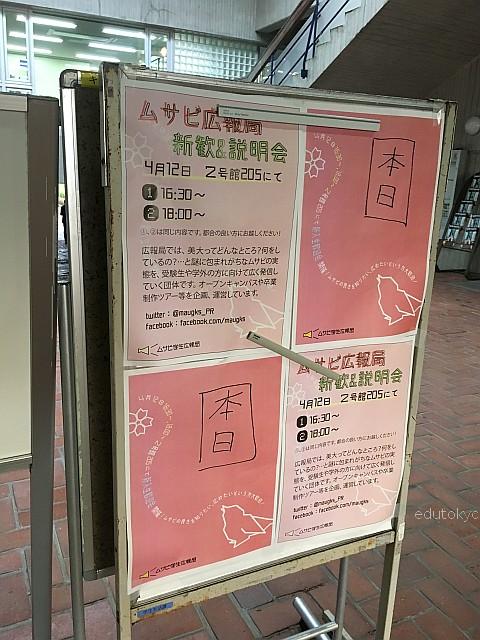 edutokyo_musabi_201704 (7)