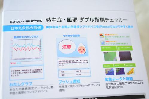 UV&うるおい / 熱中症・風邪 ダブルチェッカー Softbank