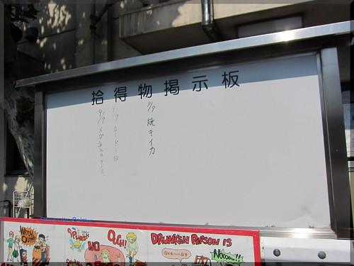 Photo:2013-09-13_築地記録帳_場外:米花 松茸御飯に刺身!追加で秋刀魚の塩焼も頂いちゃいました。贅沢ーw-12 By:logtaka