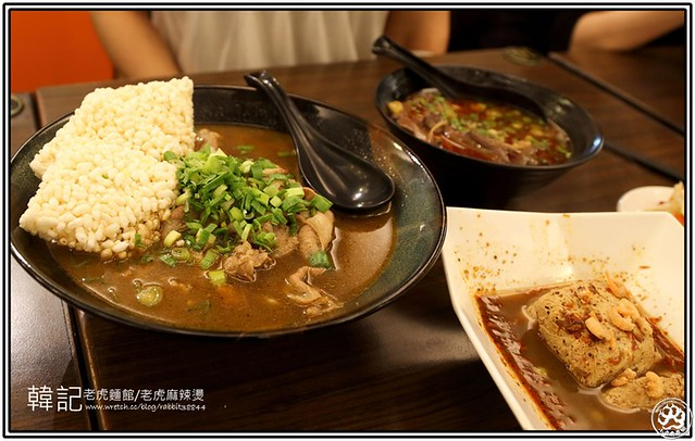 永康商圈-韓記老虎麵館-老虎麻辣燙