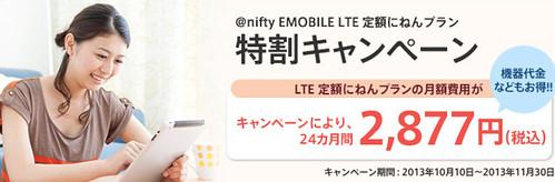 @nifty EMOBILE LTE 定額にねんプラン 特割キャンペーン | EMOBILE LTE(イー・モバイル エルティーイー)なら@nifty