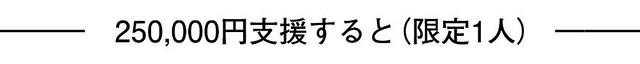 CF250000円バナー