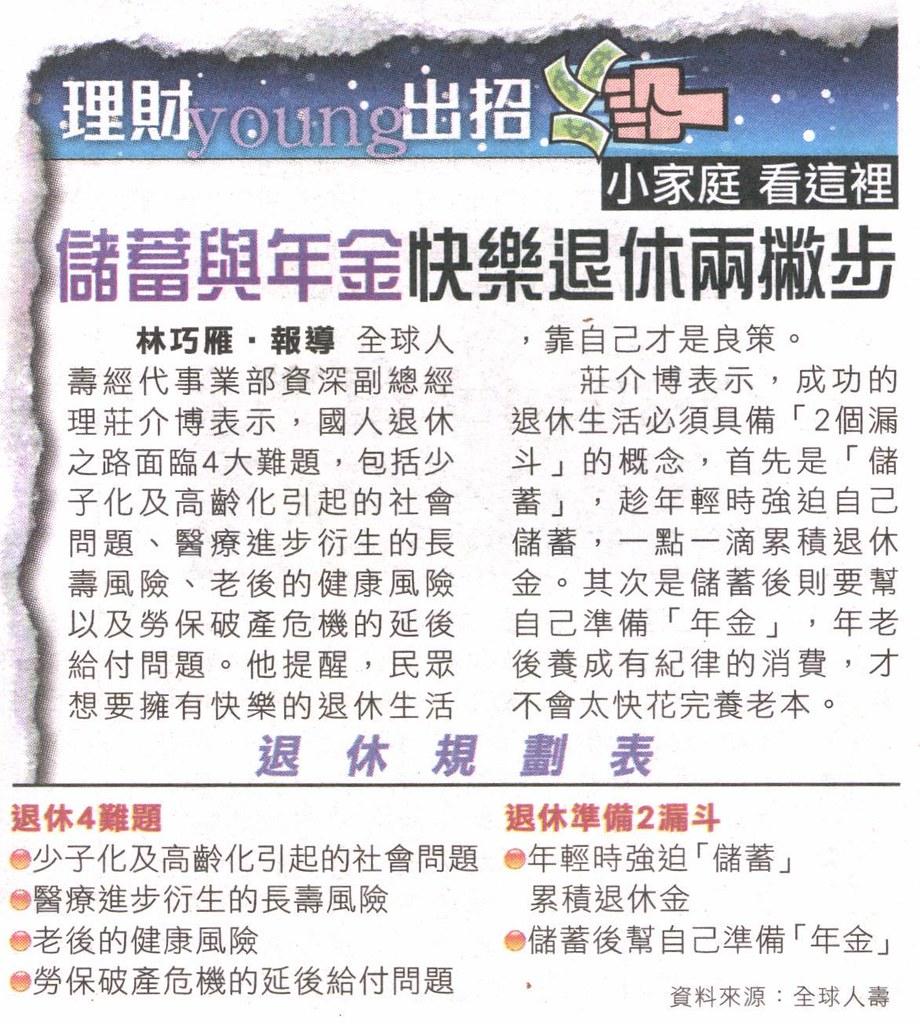 20131218[爽報]儲蓄與年金快樂退休兩撇步