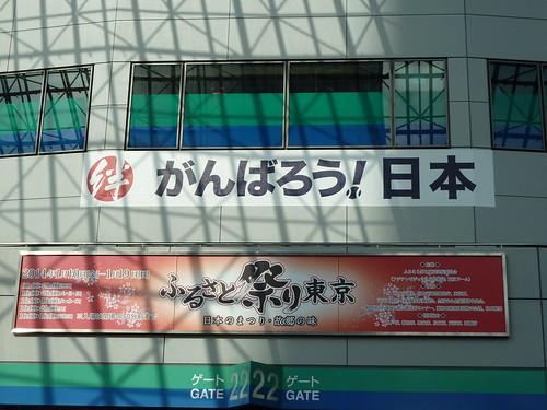 ふるさと祭り 東京 日本のまつり・故郷の味