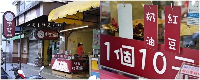 10 石牌無名早餐店&晴光紅豆餅