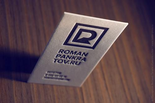рельефная визитная карточка