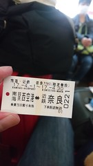 奈良   往奈良