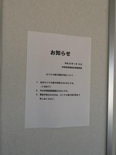佐賀競馬場のロイヤル席事前予約