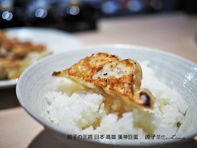 餃子の王將 日本 高雄 漢神巨蛋 46