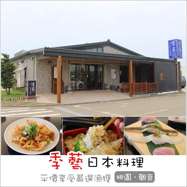 季藝日本料理 (1)