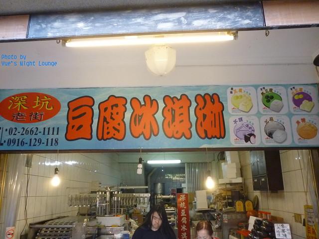 15大胖子冰店豆腐冰淇淋