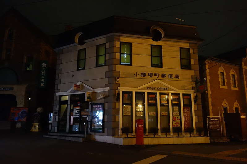 小樽堺町郵便局