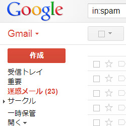 20130930_gmail_spam