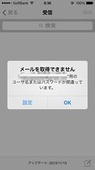 【iPhone】グーグルカレンダーが同期しなくなり、Gmailも送受信できなくなってしまった〜