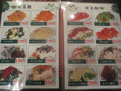 土鍋大餃子(東長崎)