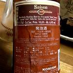 ベルギービール大好き! セゾン 1858 Saison 1858