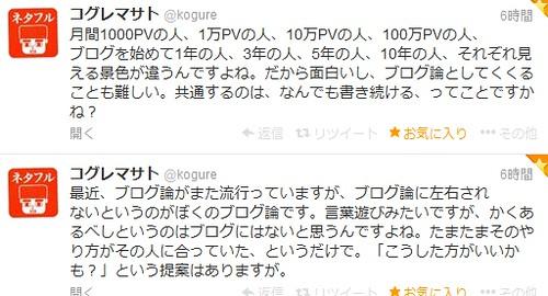tweet_kogure