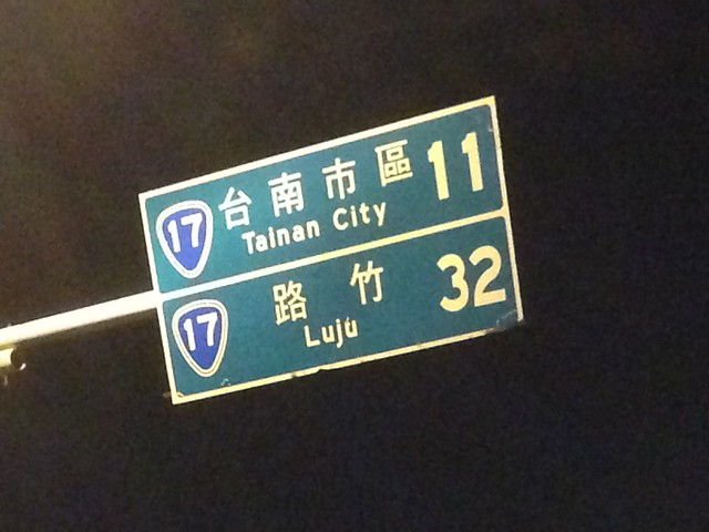 台南市安南區台 17 線路牌