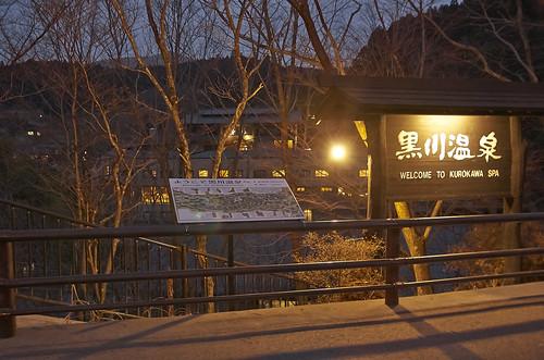 【写真】2014 : 黒川温泉2/2017-11-16/PICT5279
